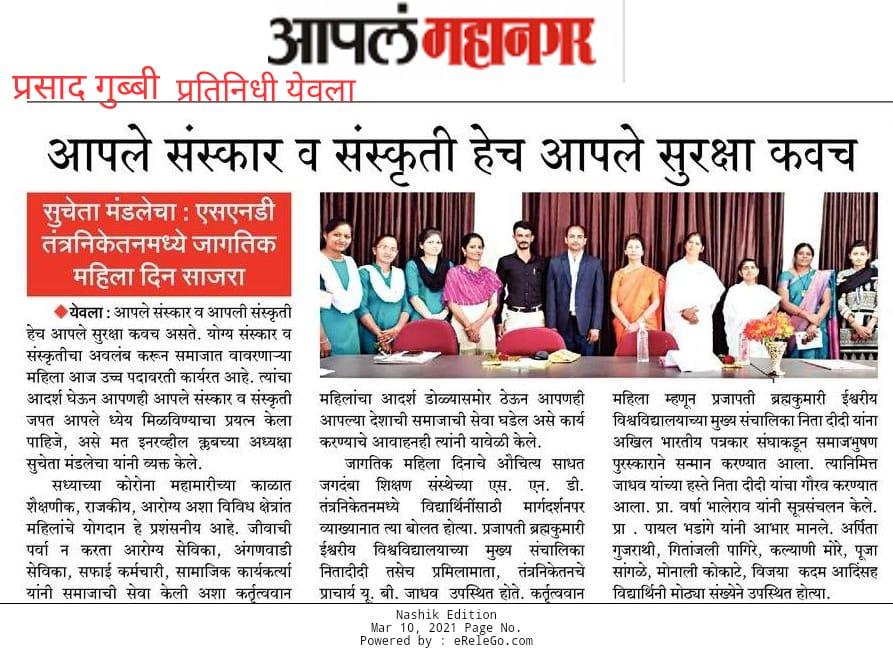 Mahila Din News